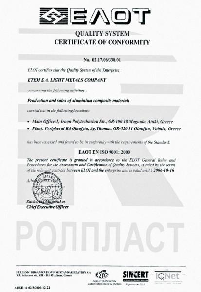 https://rs.rollplast.com/storage/uploads/certificates/wydWpMHtPrSPL6vpA4NVyEA2sHPnjtms5vYt4zZn.jpeg